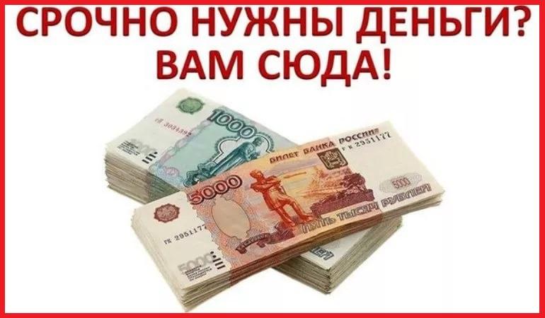 Г липецк деньги в долг