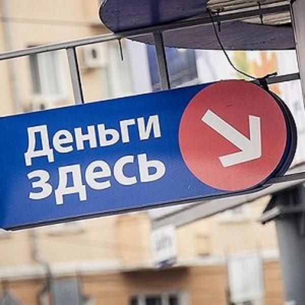 Денежная помощь от частных инвесторов до 3000000 рублей без залога и справок