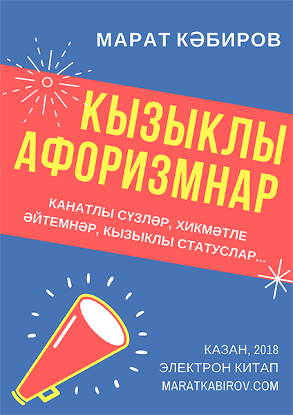 Новая книга Марата Кабирова - Кызыклы афоризмнар