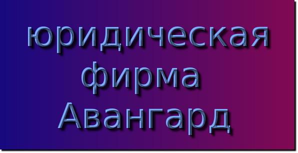 Юридические услуги в сфере ЖКХ, споры с ТСЖ и упр. компаниями в Ростове-на-Дону