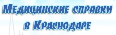 Медсправки в Краснодаре на sea.vipmedspravka