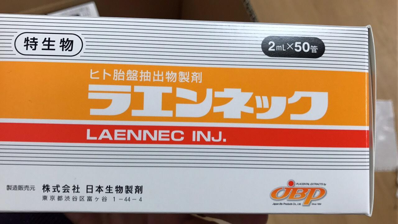 плацентарные препараты Японского производства.
